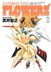 The first volume of Shaman King Flowers by Hiroyuki Takei.  Courtesy of Animevice.com.
