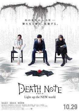 Poster courtesy of Nikkatsu and Warner Bros.
